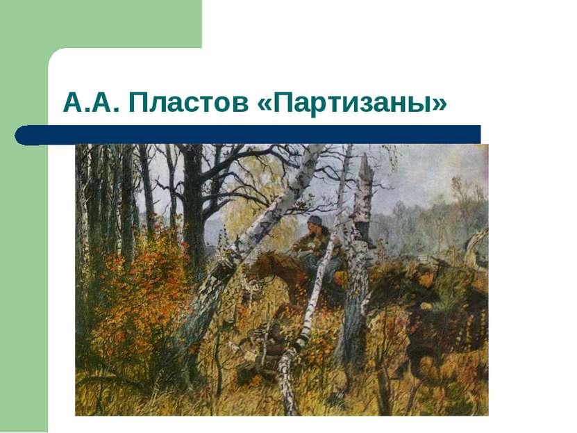 А.А. Пластов «Партизаны»
