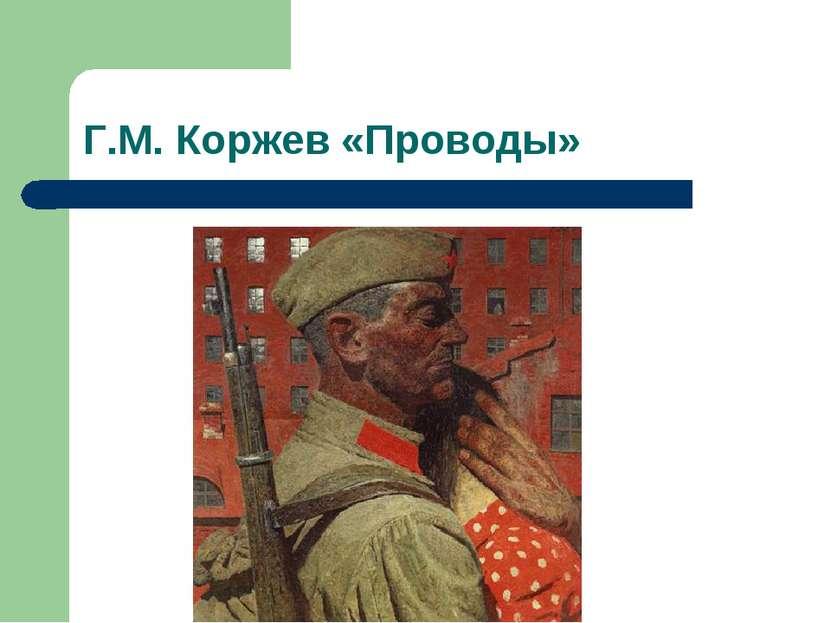Г.М. Коржев «Проводы»