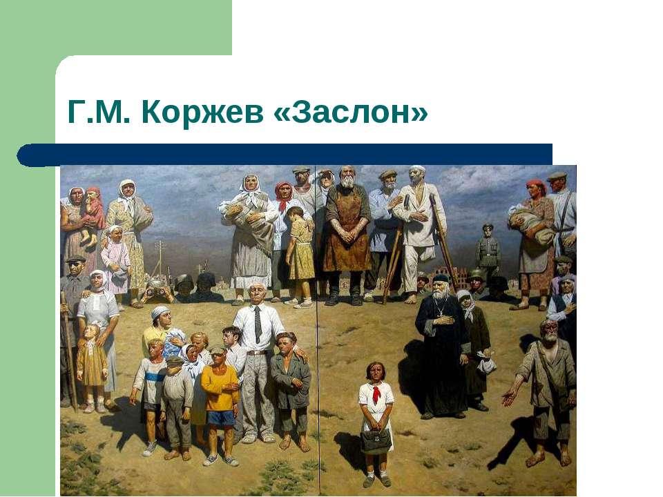 Г.М. Коржев «Заслон»
