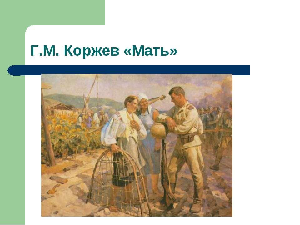 Г.М. Коржев «Мать»