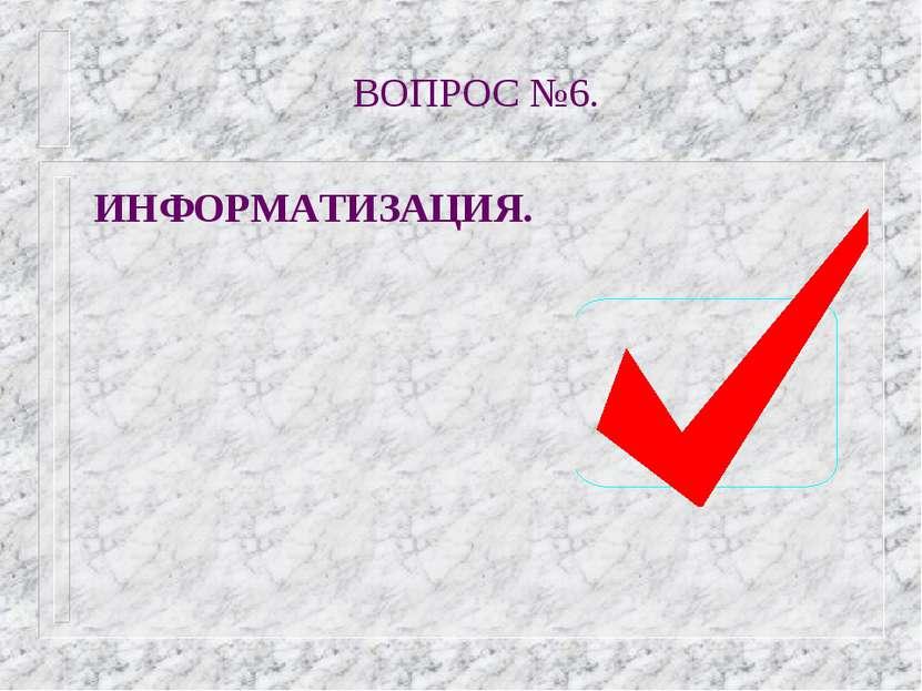 ВОПРОС №6. ИНФОРМАТИЗАЦИЯ.
