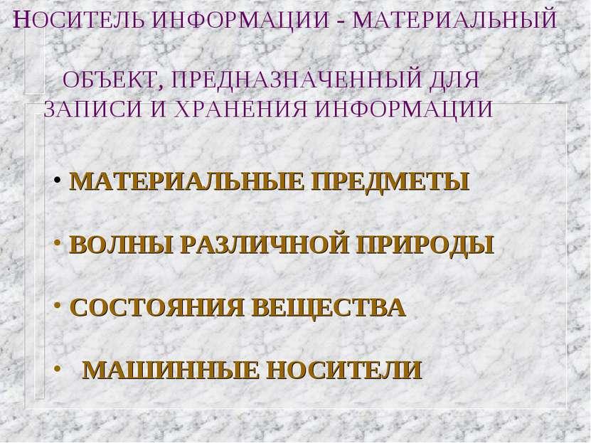 НОСИТЕЛЬ ИНФОРМАЦИИ - МАТЕРИАЛЬНЫЙ ОБЪЕКТ, ПРЕДНАЗНАЧЕННЫЙ ДЛЯ ЗАПИСИ И ХРАНЕ...