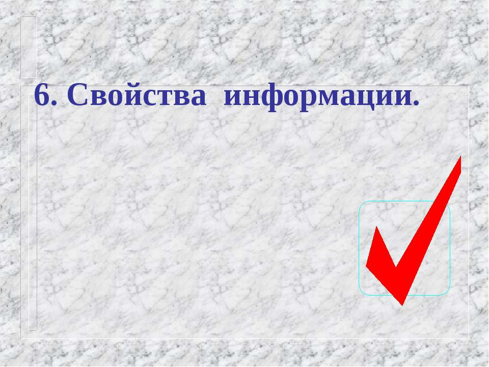6. Свойства информации.