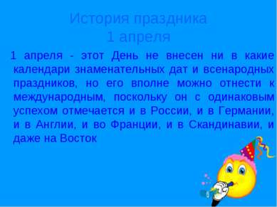 История праздника 1 апреля 1 апреля - этот День не внесен ни в какие календар...