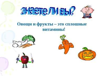 Овощи и фрукты – это сплошные витамины!