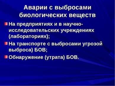 Аварии с выбросами биологических веществ На предприятиях и в научно-исследова...