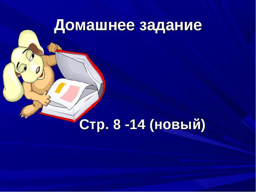 Домашнее задание Стр. 8 -14 (новый)