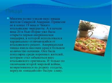 Пицца Многим позже узнали вкус пиццы жители Северной Америки. Привезли ее в к...