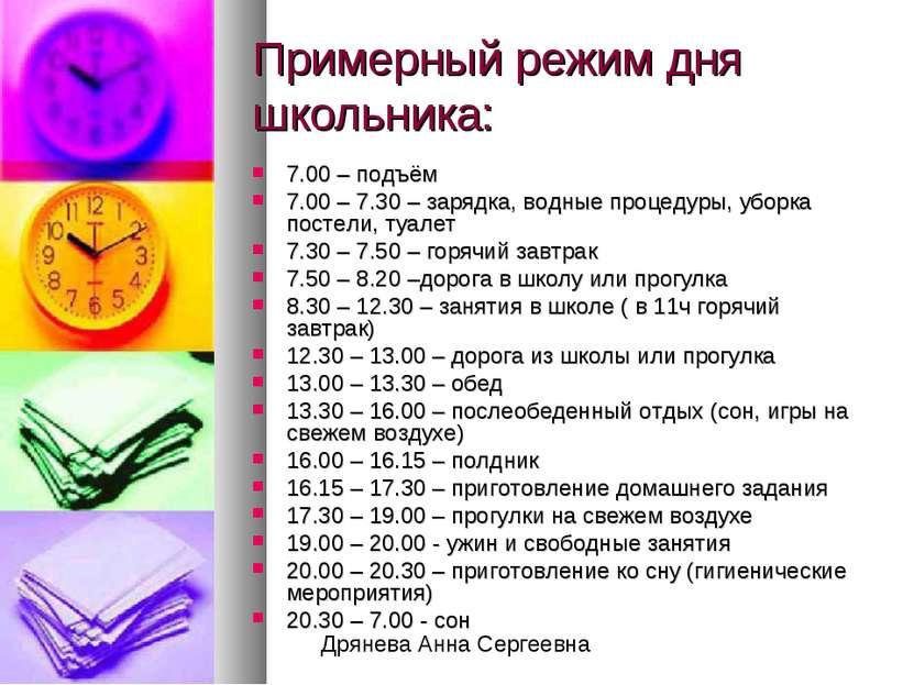 Примерный режим дня школьника: 7.00 – подъём 7.00 – 7.30 – зарядка, водные пр...