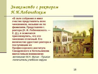 Знакомство с ректором Н.И.Лобачевским «В зале собрания я имел счастие предста...