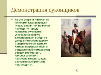 Демонстрация суконщиков Не все встречи Николая I с жителями Казани прошли гла...