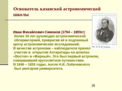 Основатель казанской астрономической школы Иван Михайлович Симонов (1794 – 18...