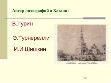 Автор литографий о Казани: В.Турин Э.Турнерелли И.И.Шишкин