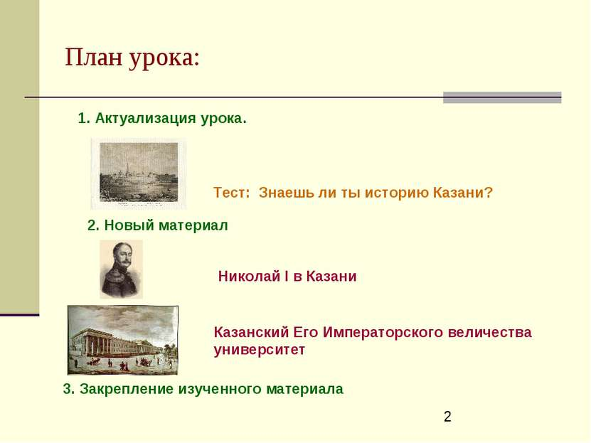 План урока: Тест: Знаешь ли ты историю Казани? Николай I в Казани Казанский Е...