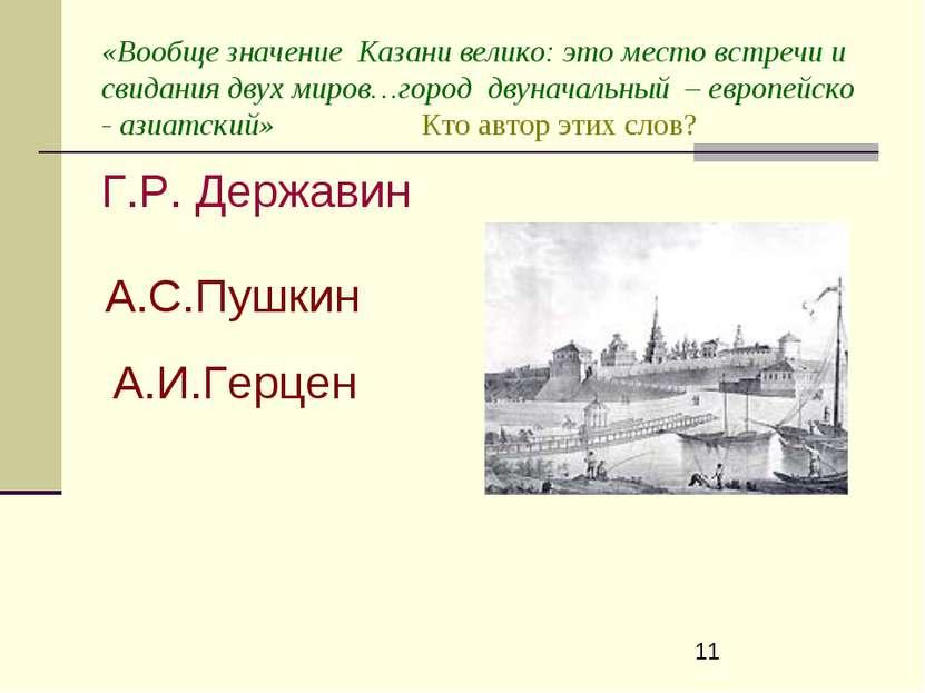 «Вообще значение Казани велико: это место встречи и свидания двух миров…город...