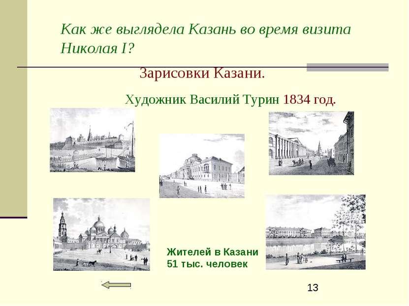 Как же выглядела Казань во время визита Николая I? Зарисовки Казани. Художник...