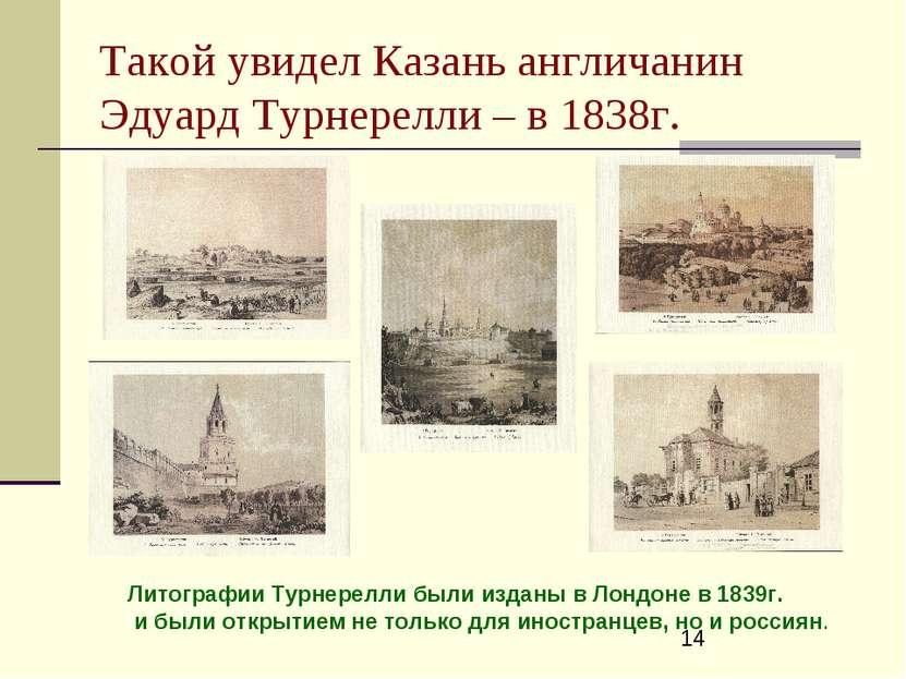 Такой увидел Казань англичанин Эдуард Турнерелли – в 1838г. Литографии Турнер...