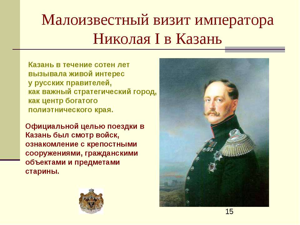 Малоизвестный визит императора Николая I в Казань Официальной целью поездки в...