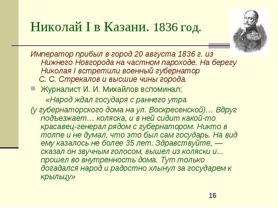 Николай I в Казани. 1836 год. Император прибыл в город 20 августа 1836 г. из ...