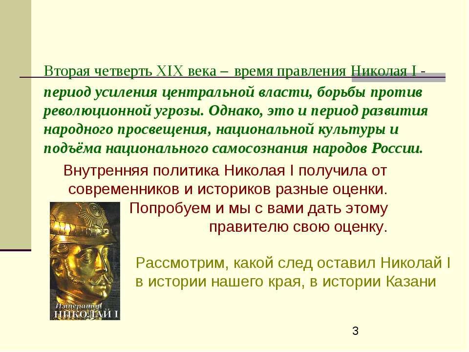 Вторая четверть ХIХ века – время правления Николая I - период усиления центра...
