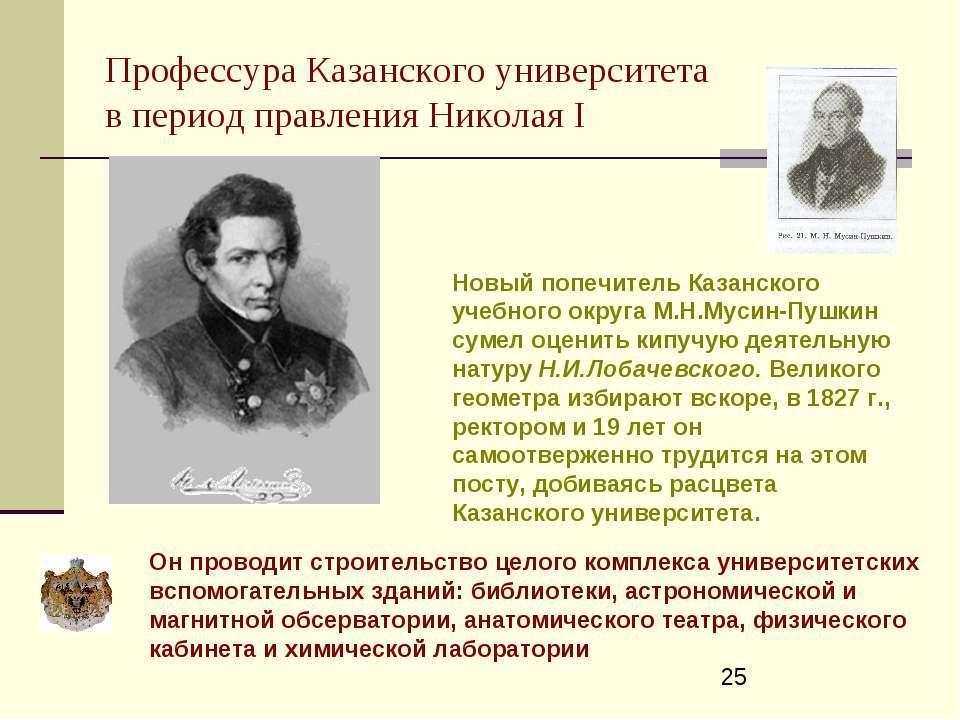 Профессура Казанского университета в период правления Николая I Новый попечит...