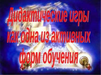 Реутова Т.В., СОШ 11 г. Лысьва