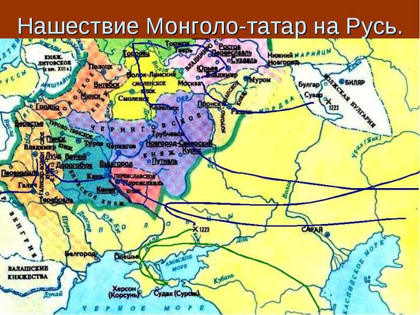 Нашествие Монголо-татар на Русь. Реутова Т.В., СОШ 11 г. Лысьва