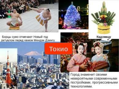 Борцы сумо отмечают Новый год ритуалом перед хамом Меидзи Дзингу. Токио Горо...
