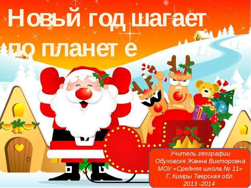 Новый год шагает по планете Учитель географии Обуховскя Жанна Викторовна МОУ ...