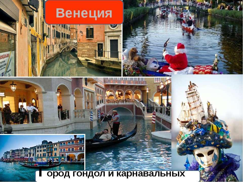 Город гондол и карнавальных масок Венеция