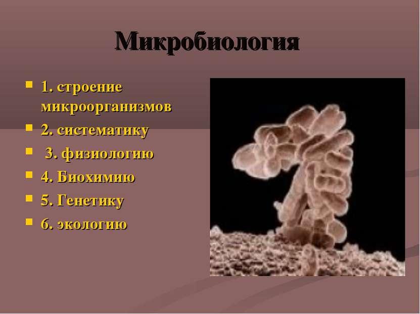 Микробиология 1. строение микроорганизмов 2. систематику 3. физиологию 4. Био...