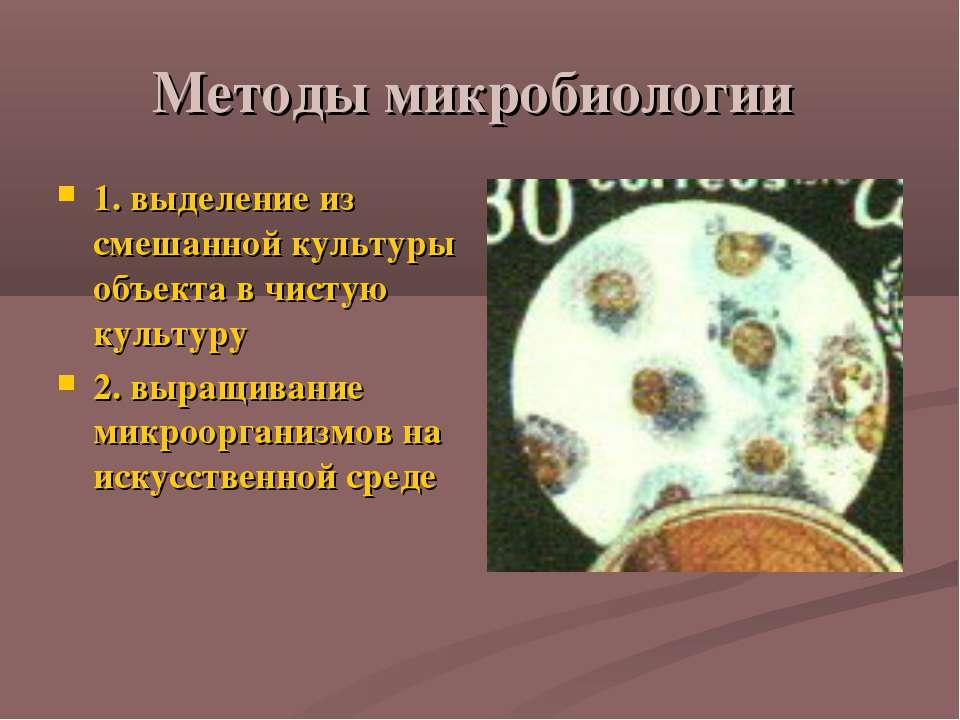 Методы микробиологии 1. выделение из смешанной культуры объекта в чистую куль...