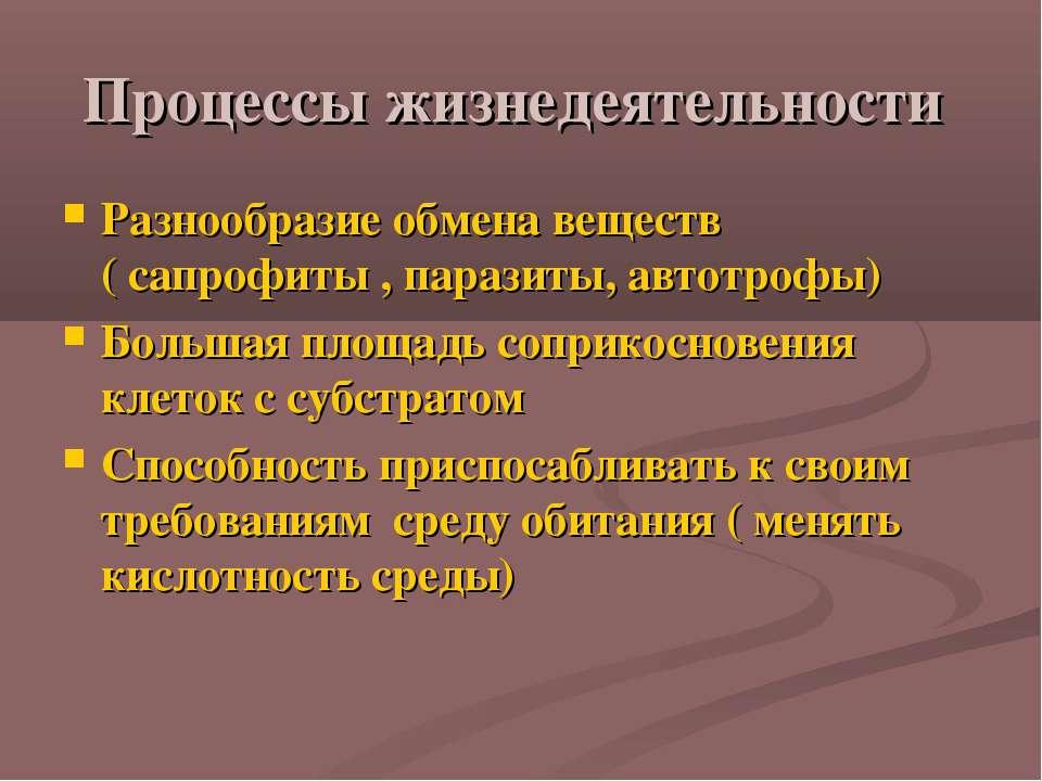 Процессы жизнедеятельности Разнообразие обмена веществ ( сапрофиты , паразиты...