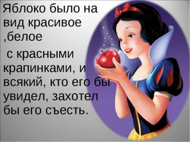 Яблоко было на вид красивое ,белое с красными крапинками, и всякий, кто его б...