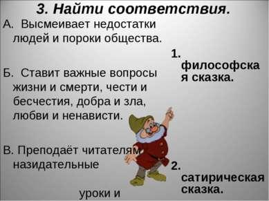 3. Найти соответствия. А. Высмеивает недостатки людей и пороки общества. Б. С...