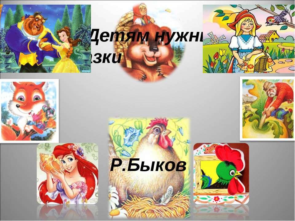 Детям нужны сказки Р.Быков