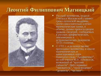 Леонтий Филиппович Магницкий Русский математик, педагог. Учился в Московской ...