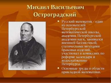 Михаил Васильевич Остроградский Русский математик - один из основателей Петер...