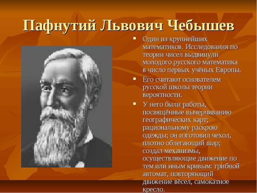 Пафнутий Львович Чебышев Один из крупнейших математиков. Исследования по теор...