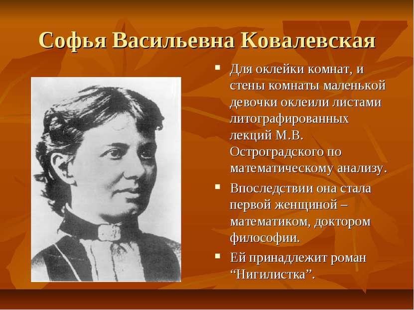 Софья Васильевна Ковалевская Для оклейки комнат, и стены комнаты маленькой де...