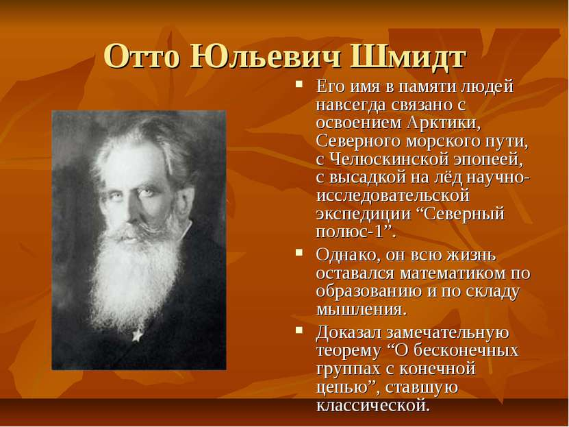 Отто Юльевич Шмидт Его имя в памяти людей навсегда связано с освоением Арктик...