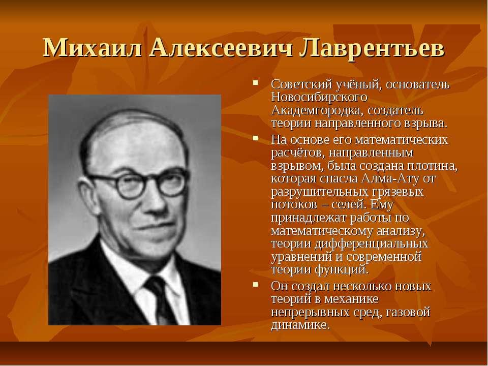 Михаил Алексеевич Лаврентьев Советский учёный, основатель Новосибирского Акад...