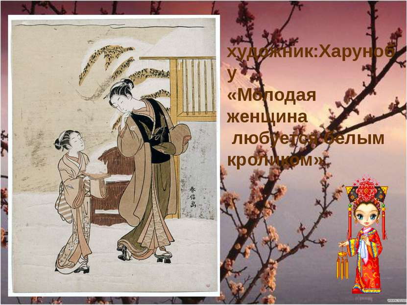 художник:Харунобу «Молодая женщина любуется белым кроликом»