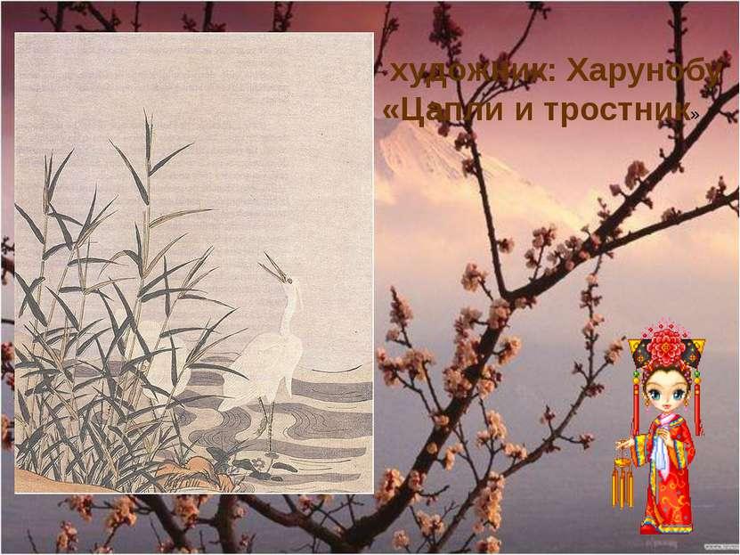 художник: Харунобу «Цапли и тростник»