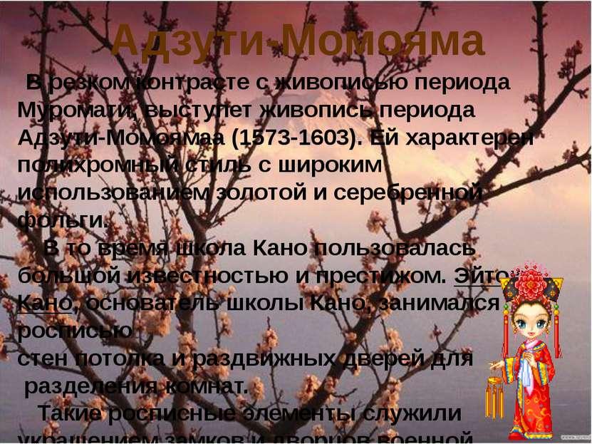 Адзути-Момояма В резком контрасте с живописью периода Муромати, выступет живо...