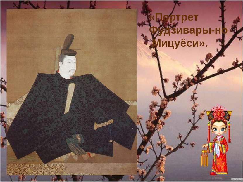 «Портрет Фудзивары-но Мицуёси».