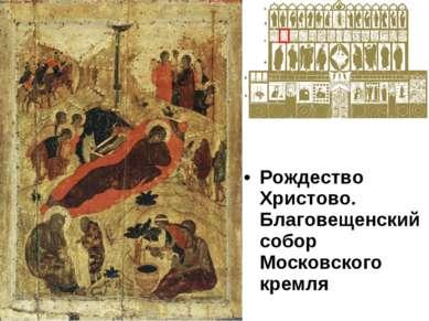 Рождество Христово. Благовещенский собор Московского кремля