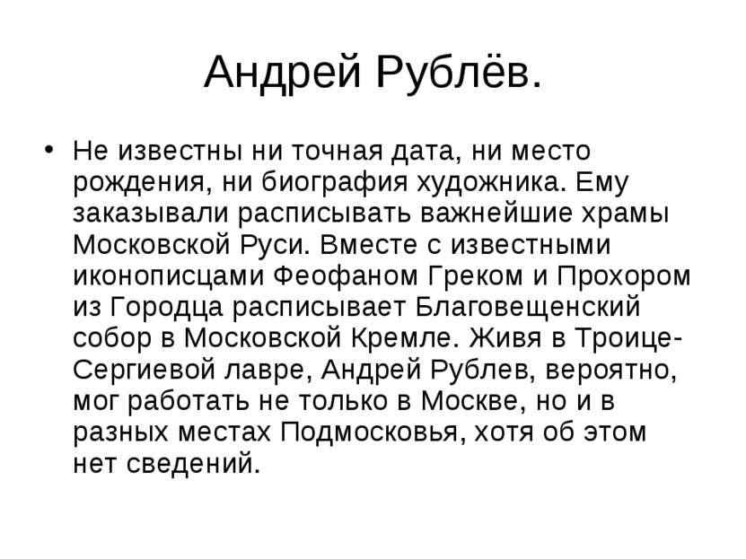 Андрей Рублёв. Не известны ни точная дата, ни место рождения, ни биография ху...