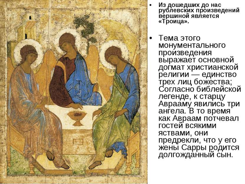Из дошедших до нас рублевских произведений вершиной является «Троица». Тема э...