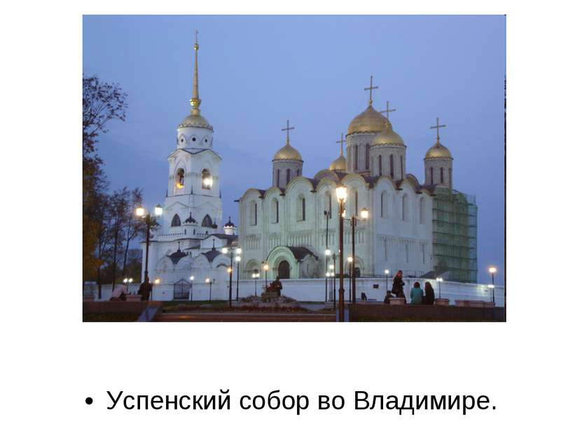 Успенский собор во Владимире.